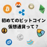 今更聞けないビットコインや仮想通貨って?その特徴をわかりやすくまとめ![後編]
