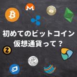 今更聞けないビットコインや仮想通貨って?その特徴をわかりやすくまとめ![前編]
