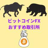 ビットコインFX 初心者に本当におすすめな取引所はGMOではなくXM!!