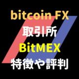 ビットコインFX取引所 BitMEX(ビットメックス)の特徴や評判は!?登録方法を紹介