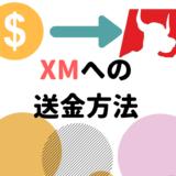 XMの送金方法