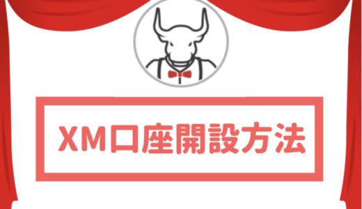 XMの口座開設方法