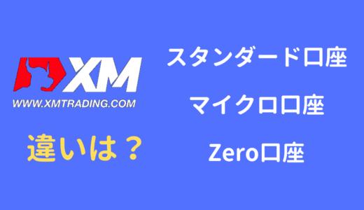 XMのスタンダード/マイクロ/ゼロ口座の違いは?おすすめはどれ?徹底比較してみた