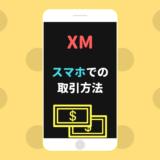 スマホでXMを使ったFX取引方法について