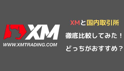 XMと国内FX取引所を公平に徹底比較してみた!おすすめはどっち?メリットデメリットまとめ