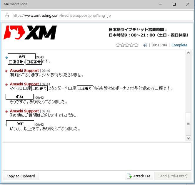 日本語サポートのライブチャット