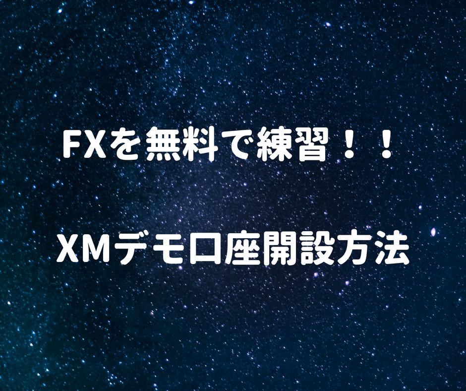 口座 xm デモ