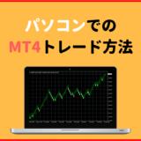 パソコンでのMT4のトレード方法
