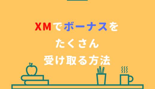 海外FX取引所のXMでもらえる桁違いなボーナス特典について!!