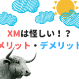 海外FX取引所 XMは怪しい!?特徴・評判まとめ メリット・デメリットとは