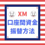 XMでの口座間資金振替の方法