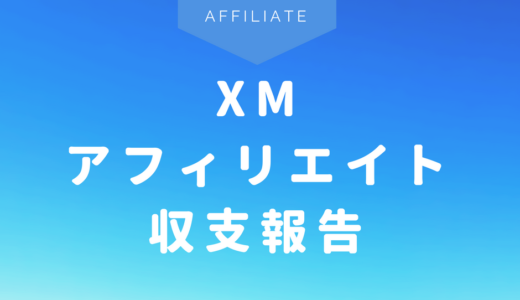 [3ヶ月目] XMアフィリエイト収支報告・稼げる?稼げない?