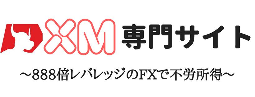 XMが一番稼げる取引所だと推奨するサイト