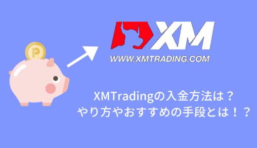 XMクレジットカード&国内銀行振込みで入金する具体的な方法