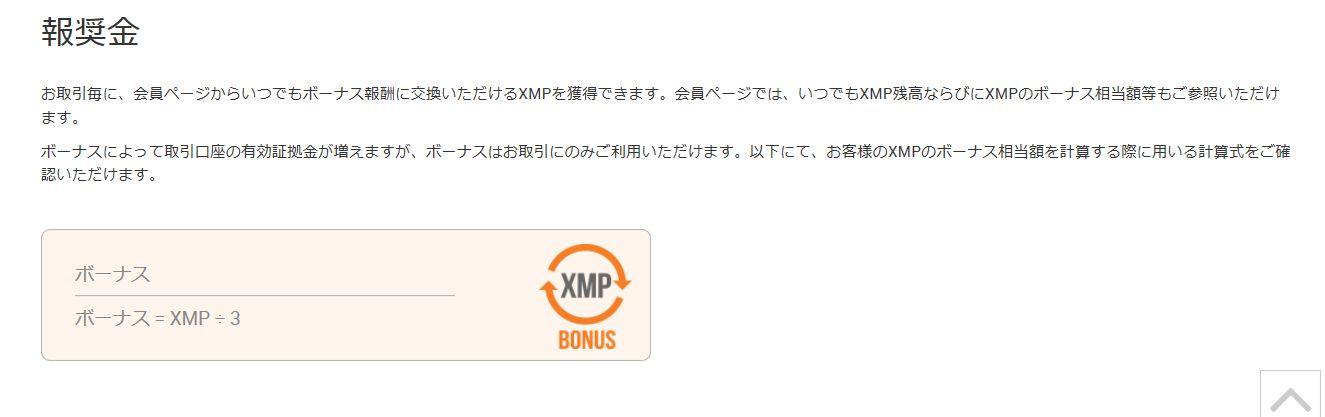XMPの還元率