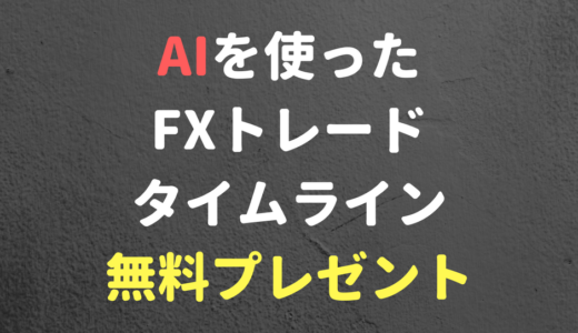 通知を受け取って取引するだけ!AIで自動分析したFXリアルタイム通知を無料でプレゼント!