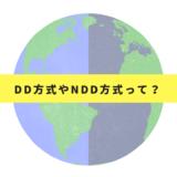 [FX必読] DD方式やNDD方式とは?国内と海外FX取引所の決定的な違いとは!?