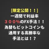 保護中: [限定公開完全版]一週間で利益率300%のFX手法!!為替もビットコインも通用する高勝率な手法とは!?前編