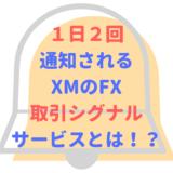 プロのトレーダーがFXのエントリーポイントを通知してくれるXMの取引シグナルとは?