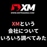 海外FXブローカーのXMについて調べてみた