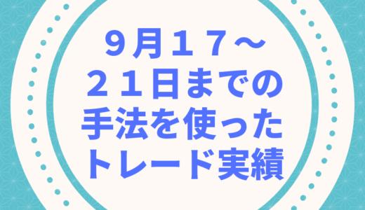 9月17日〜21日の週の手法を使ったトレード!勝率やPIPS数は?