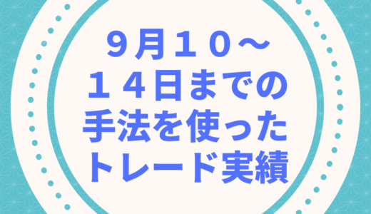 9月10日〜14日の週の手法を使ったトレード!勝率やPIPS数は?