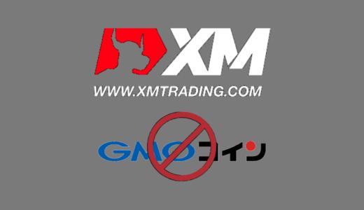 ビットコインFX 本当におすすめな取引所はGMOではなくXM(エックスエム)!