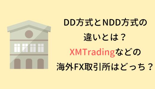 DD方式とNDD方式の違いとは?XMTradingなどの海外FX取引所はどっち?