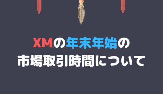 XMの年末年始の取引時間について