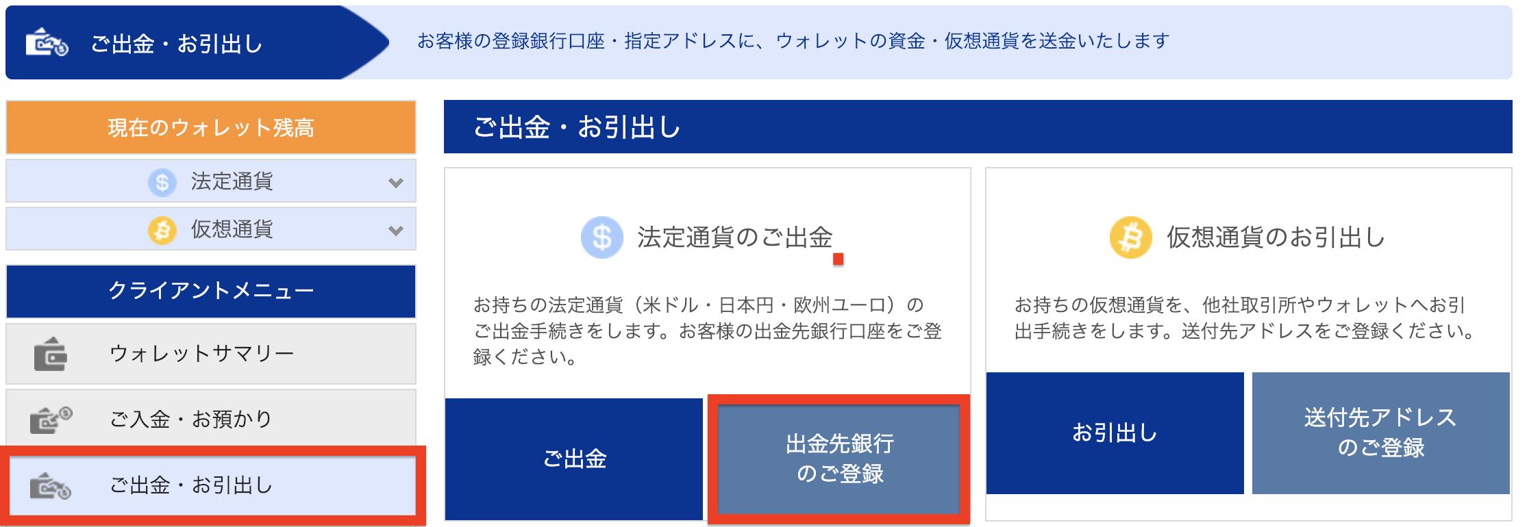 bitwallet出金申請画面