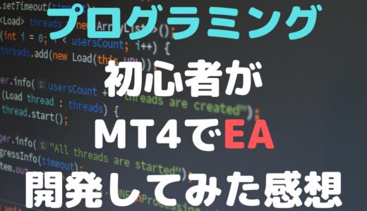 プログラミング初心者がMT4でFXのEA開発に到るまでの経緯