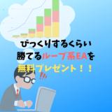 """びっくりするくらい勝てる今注目のループ系EA/自動売買(""""Kanamen"""")を無料ダウンロード"""