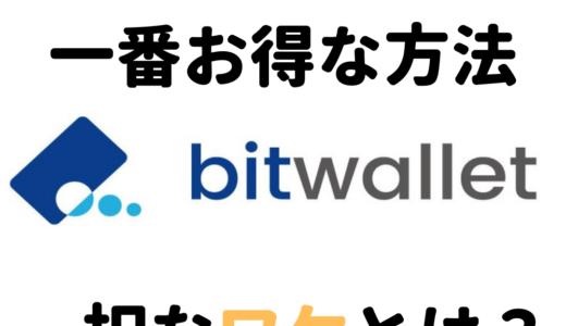手数料がお得なXMの出金方法 bitwallet一択なワケとは!?