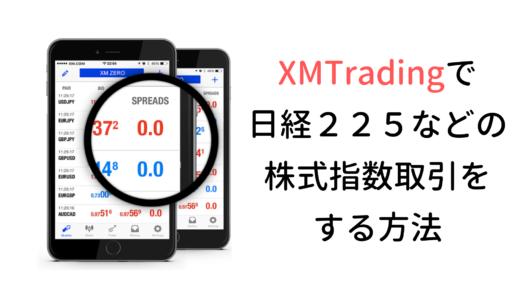 日経225などの株式指数(CFD)をXMTradingで取引する方法