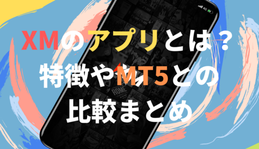 XMアプリ|特徴やMT4・MT5の違いまとめ!どっちを使うべき!?