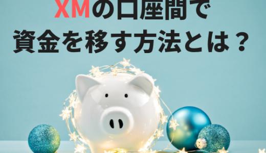 XM口座間で資金移動の方法と注意点。資金移動すると、ボーナスはどうなる?