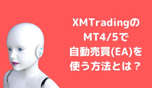 XMのMT4/5で自動売買(EA)を使うメリットやデメリットは?やり方などまとめ
