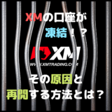 XMTradingの口座がまさかの休眠・凍結!?原因や解除の方法とは?