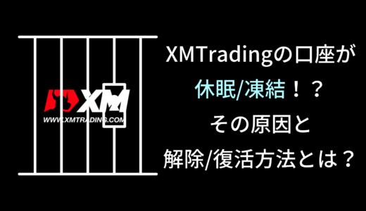 XMTradingの口座が休眠/凍結!?原因や解除/復活方法とは?