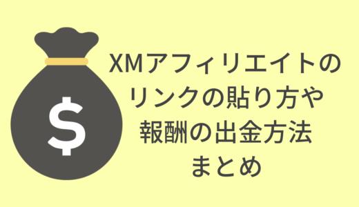 XMアフィリエイトのリンクの貼り方や報酬の出金方法とは?