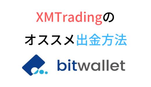 XMTradingからbitwalletへの出金方法とは?