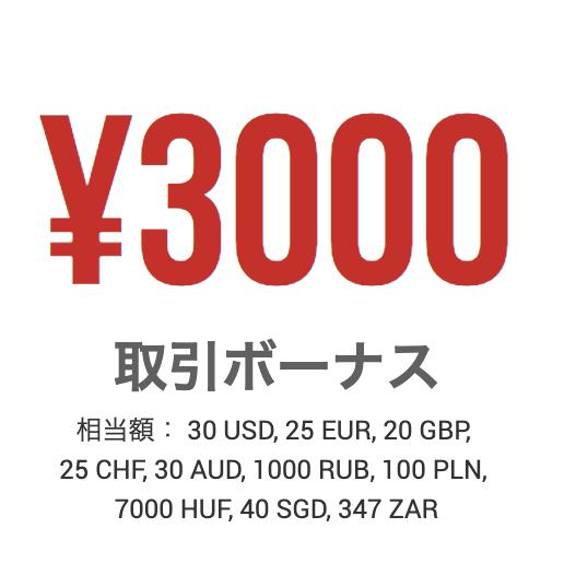 口座開設ボーナス3000円