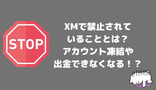 XM Tradingで禁止されていること|違反するとアカウント凍結や出金できなくなる!?