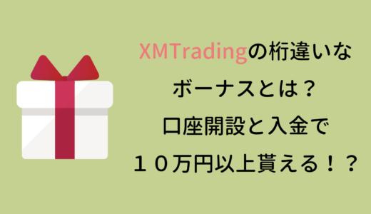 XMTradingの桁違いなボーナスとは?口座開設や入金だけで10万円以上貰える!?