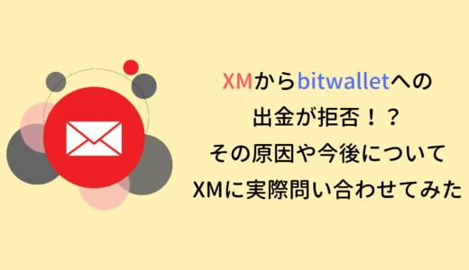 XMからbitwalletへの出金が拒否?原因ついて問い合わせてみた