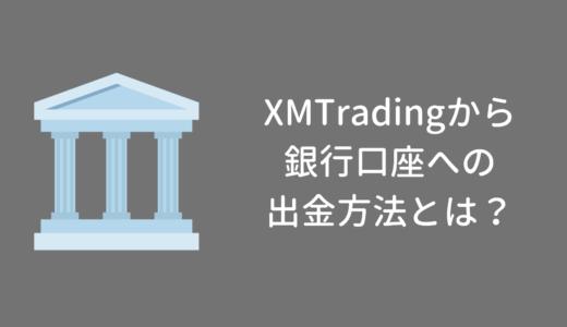 XMTradingから銀行口座への出金方法とは?