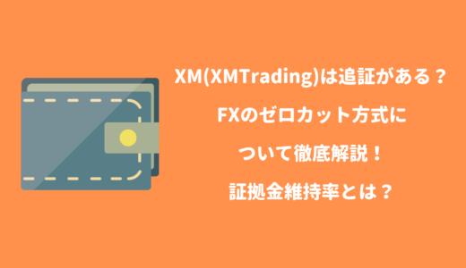 XM(XMTrading)は追証がある?FXのゼロカット方式について徹底解説!証拠金維持率とは?
