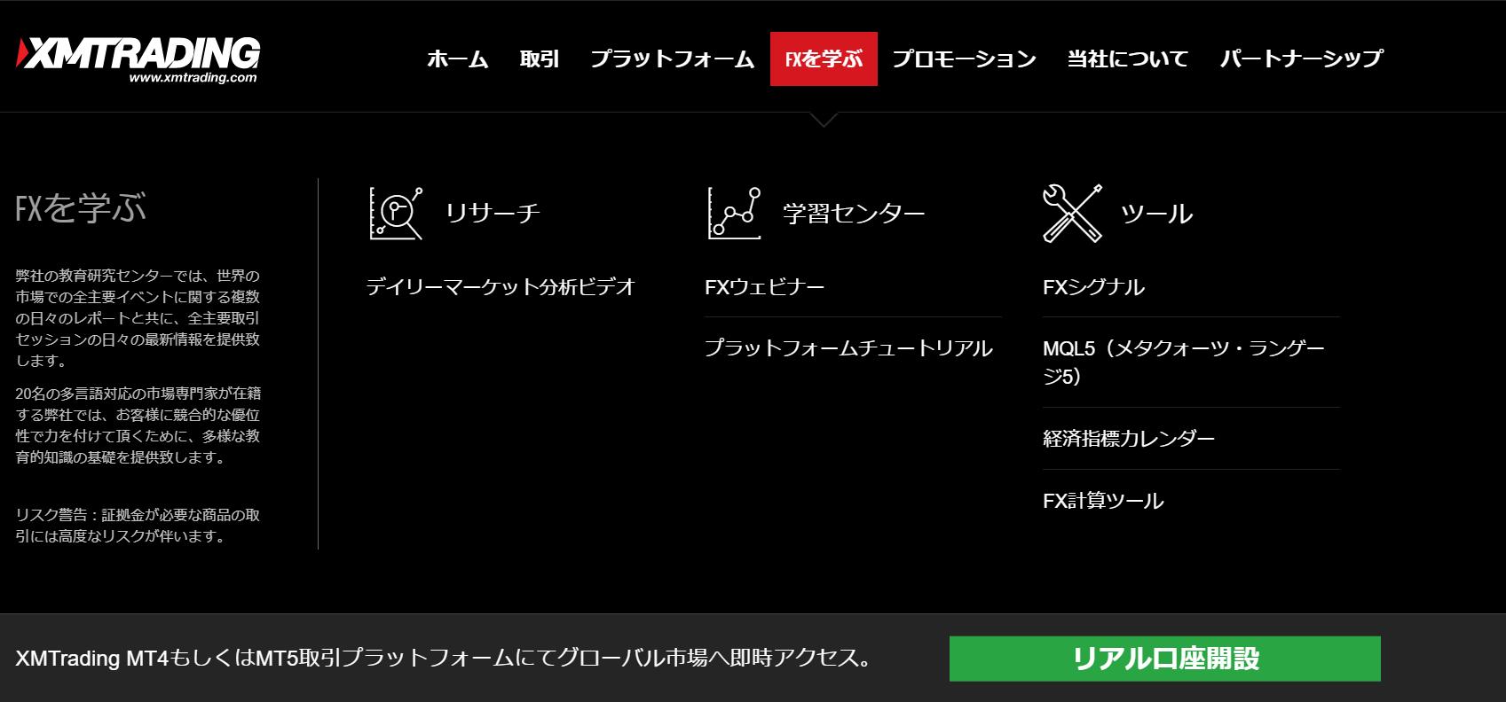 XMウェビナー登録手順