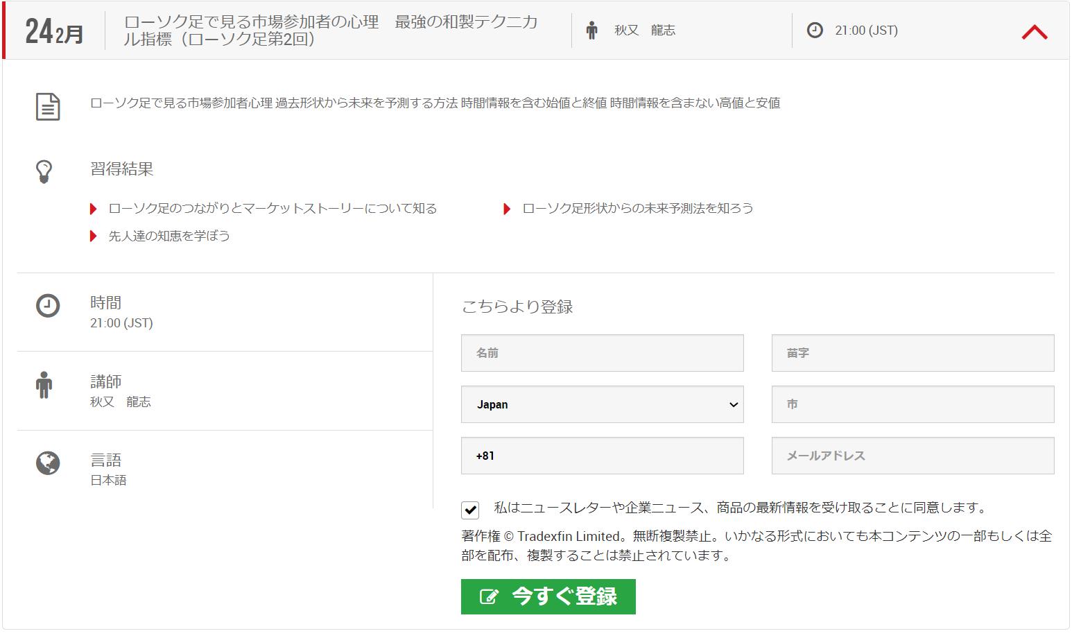ウェビナー申込画面