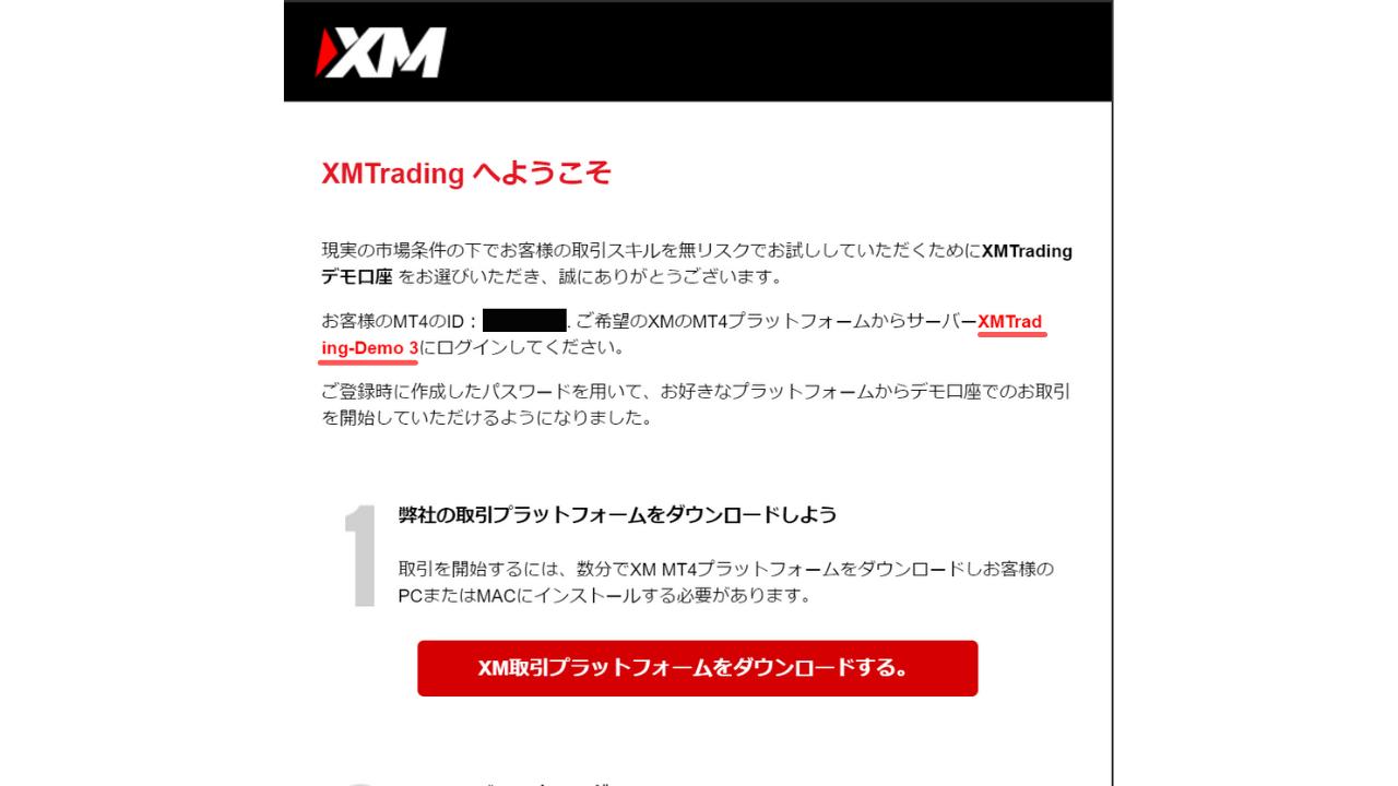 XMのデモ口座